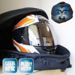 一石二鳥のアイデアグッズで、ヘルメットの臭いを抑止!サンコーのファン内蔵ヘルメットバッグがなかなか便利 - ファン内蔵ヘルメットバッグ-1