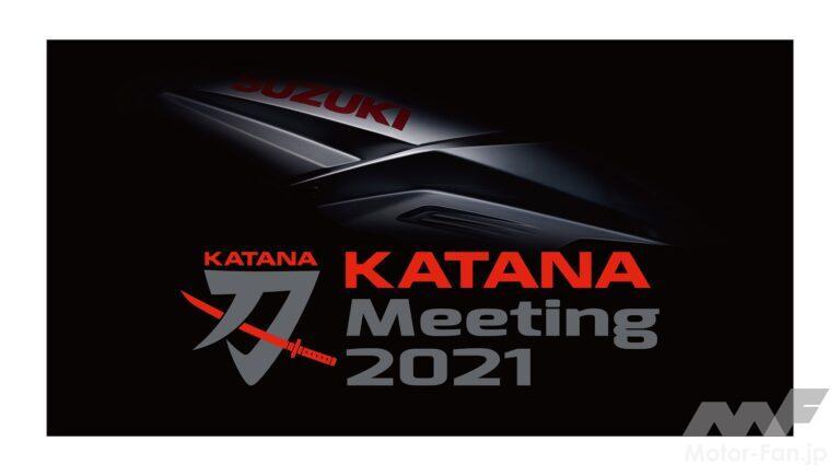 カワサキ・KATANAミーティング2021