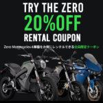 超高性能な電動バイク「ZERO Motorcycles」を東京・お台場でお得にレンタル中! - Zero Motorcycles-1