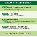 超高性能な電動バイク「ZERO Motorcycles」を東京・お台場でお得にレンタル中! - Zero Motorcycles-2