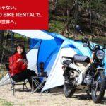 レンタルバイクでmont-bellのキャンプ道具も一緒に借りる!|「HondaGO BIKE RENTAL /キャンプツーリングセット」 - 「HondaGO BIKE RENTAL