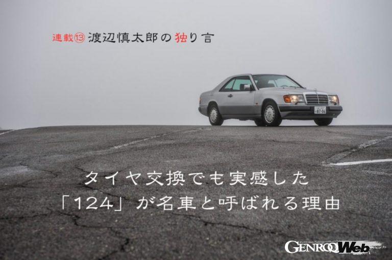 連載コラム「渡辺慎太郎の独り言」第13回。トビライメージ