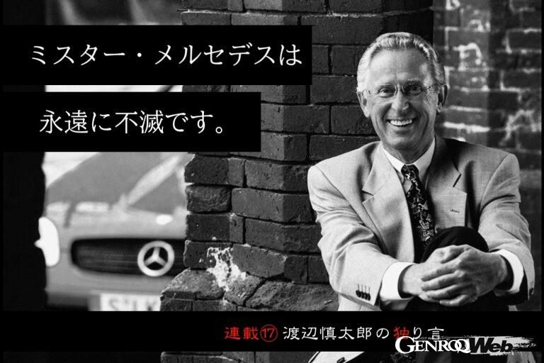 連載コラム「渡辺慎太郎の独り言」第17回。ユルゲン・フベルト氏