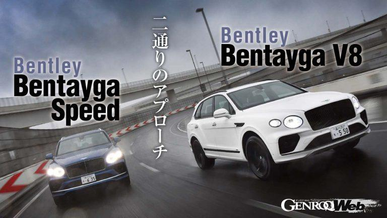 ベントレー ベンテイガ V8とベンテイガ スピードの走行シーン