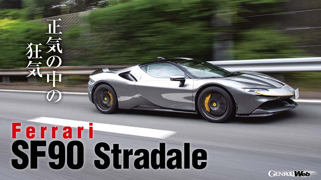 フェラーリ SF90 ストラダーレの走行シーン