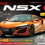 ビッグスケールのデアゴスティーニに、待望の週刊『Honda NSX』登場! - GQW_Deagostini_Honda_NSX_02_創刊号FC