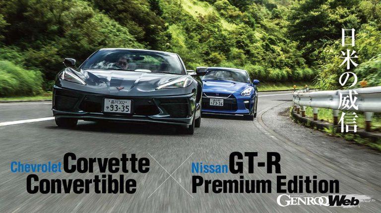 シボレー コルベット コンバーチブルとニッサン GT-R プレミアムエディションの走行シーン