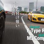 ジャガー Fタイプ R クーペとBMW M3 コンペティションの走行シーン