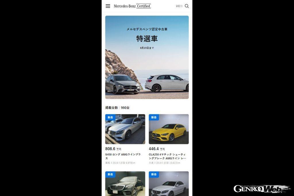 ヤナセの認定中古車サイトがリニューアル