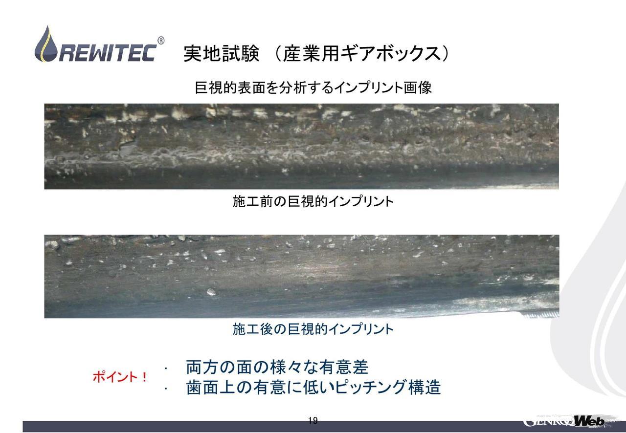 「レヴィテックの潤滑革命がクルマを変える。シリジウムがもたらす、摩擦面リペア&コーティングテクノロジー」の14枚目の画像