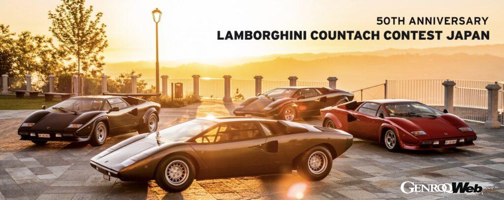 ランボルギーニ・ジャパン、カウンタック誕生50周年イベント「LAMBORGHINI COUNTACH CONTEST JAPAN」を開催
