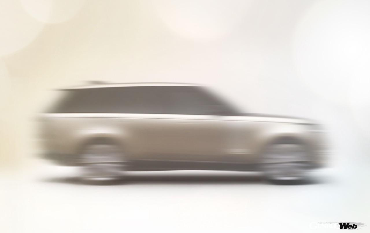 新型レンジローバー、日本時間10月27日午前4時45分に公式YouTubeチャンネルでワールドプレミア