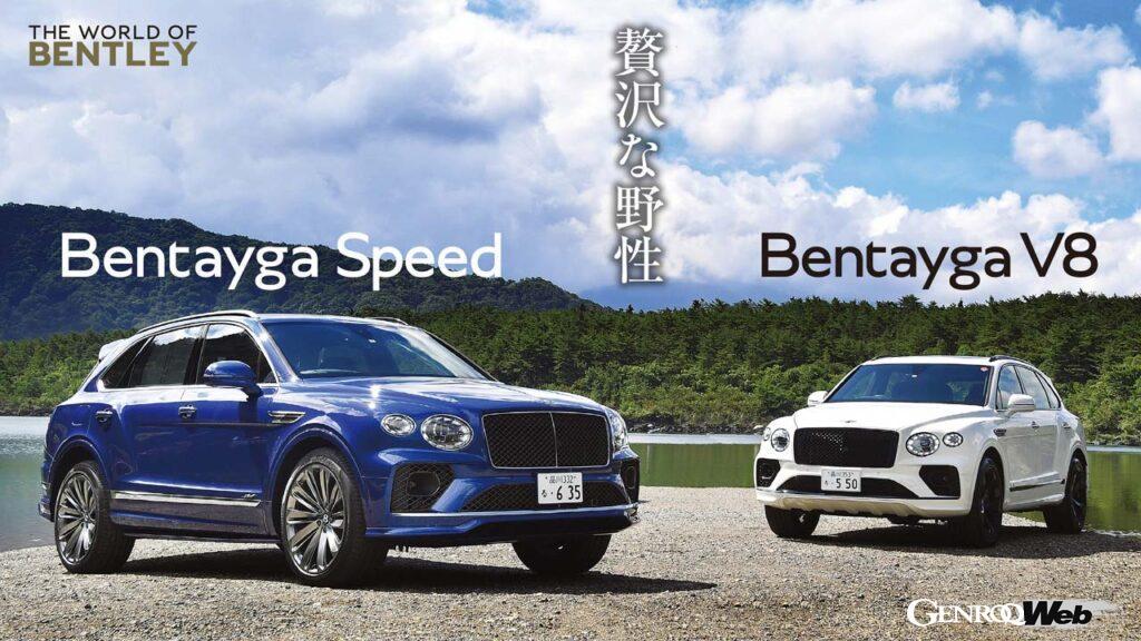 ベントレー ベンテイガ V8とベンテイガ スピードの2ショット