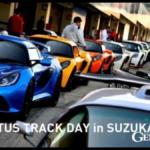 LOTUS TRACK DAY in SUZUKA CIRCUITのイメージカット