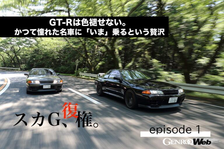 ニッサン スカイライン GT-R R32型の2台フロントビュー