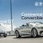 ベントレー コンチネンタルGT コンバーチブルとベントレー コンチネンタルGT マリナーの走行シーン