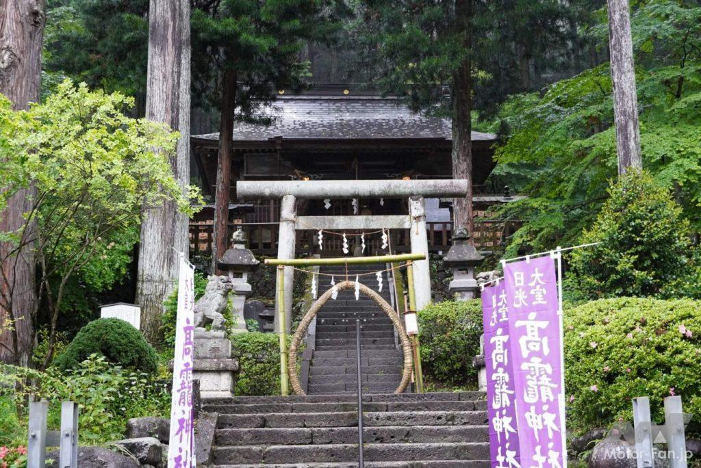 日光大室高龗神社
