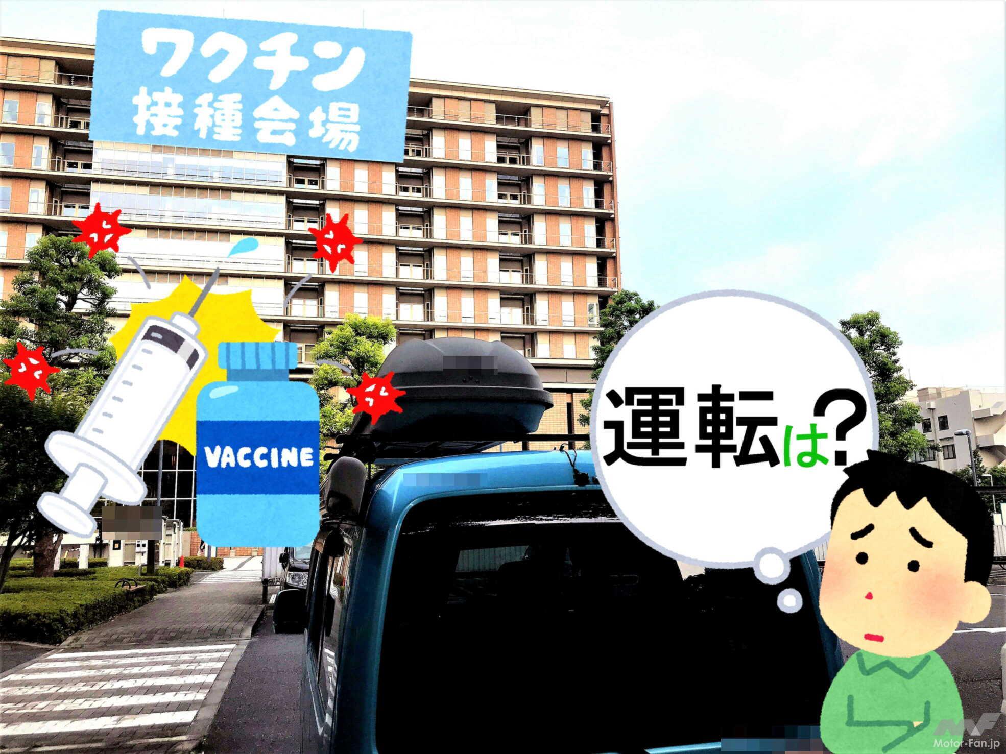「コロナワクチン接種直後、クルマは運転できるのか? その2」の1枚目の画像
