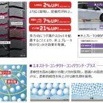 グッドイヤーがプレミアムスタッドレスタイヤの新商品「アイスナビ8」を8月2日に発売! 13〜19インチの全69サイズを設定 - 04-3