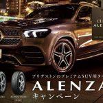 ブリヂストンがプレミアムSUV用タイヤ「アレンザ」のキャンペーンを実施! 抽選で60名に豪華賞品が当たる - 0721_BS-campaign_01