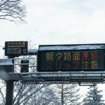 グッドイヤーの「ICE NAVI 8(アイスナビ エイト)」は、雪道も一般路も安心して走れちゃう欲張りな新スタッドレスタイヤ! - GOODYEAR_ICENAVI8_7