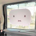 可愛らしさ満点のミッフィーをデザイン ヴィレッジヴァンガード ポップアップサンシェード 【CAR MONO図鑑】 - 1