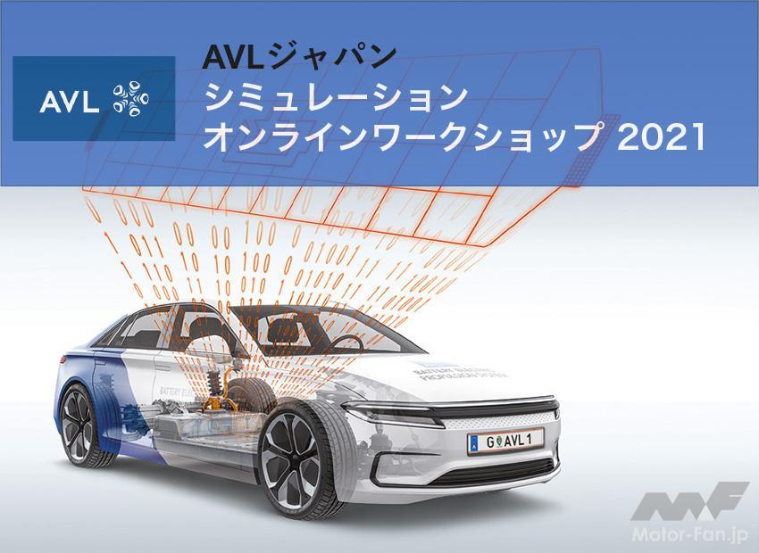 「自動車開発の最前線ではなにが起きているか? 「BEV開発」「Dx化」のキーワードを読み解く」の25枚目の画像