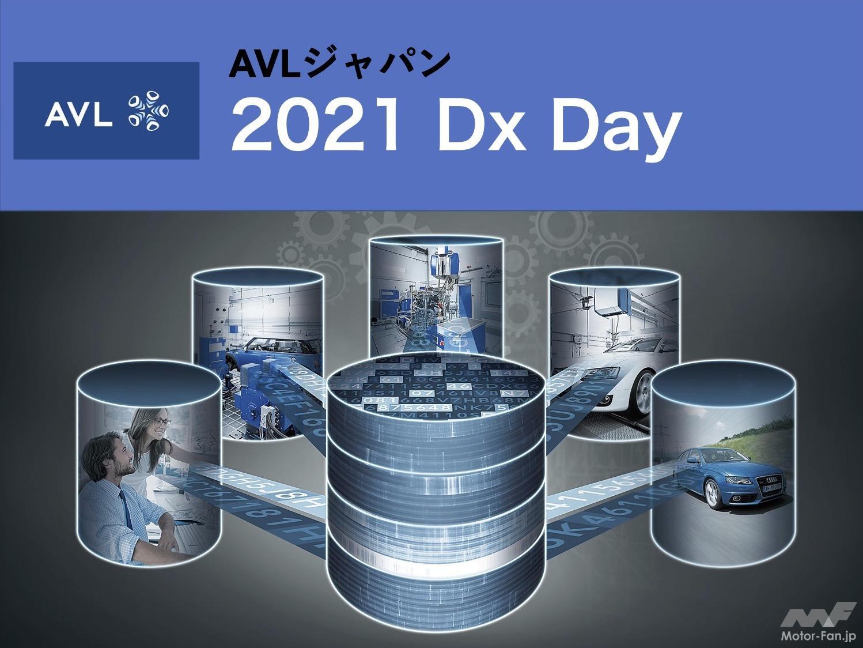 「自動車開発の最前線ではなにが起きているか? 「BEV開発」「Dx化」のキーワードを読み解く」の21枚目の画像