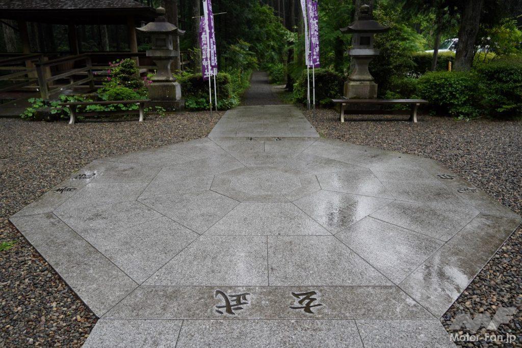 日光大室高龗神社 お祓い場