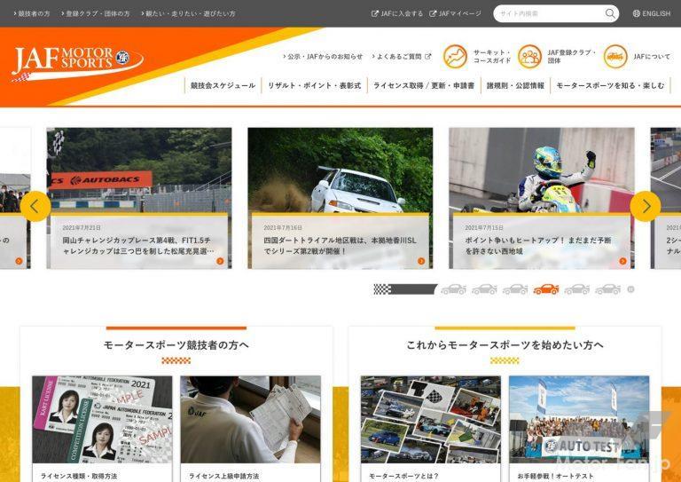 JAFモータースポーツ公式サイトのトップページ