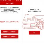 「新型ホンダ・ヴェゼル購入記 HONDA CONNECTのリモート操作アプリが予想以上に便利!デジタルキーは?」の12枚目の画像ギャラリーへのリンク