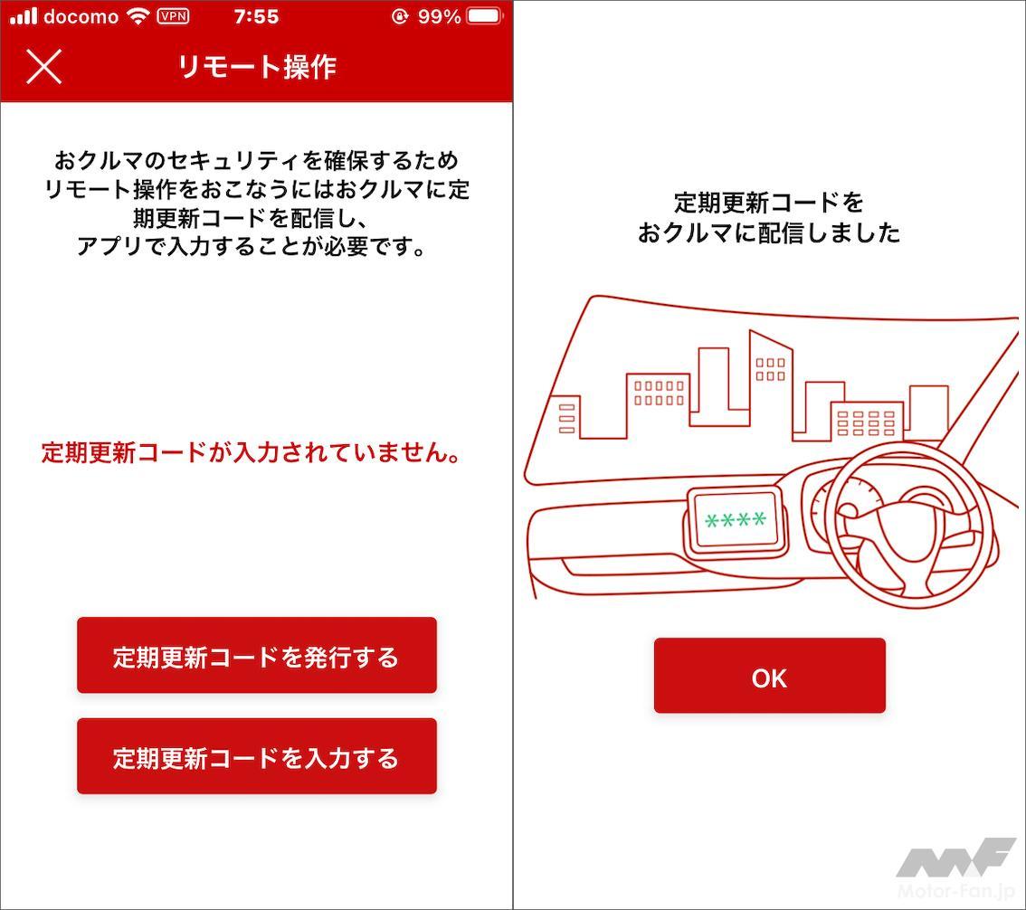 「新型ホンダ・ヴェゼル購入記 HONDA CONNECTのリモート操作アプリが予想以上に便利!デジタルキーは?」の11枚目の画像