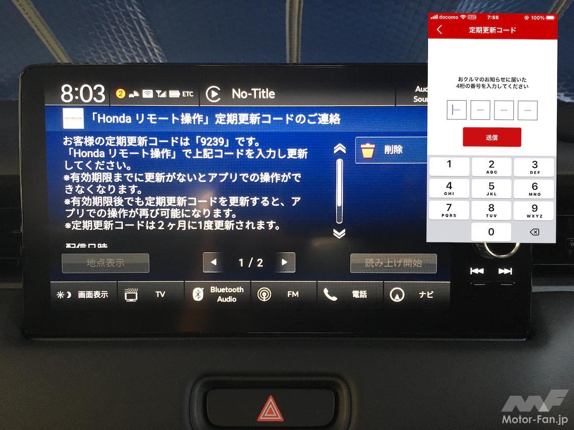 「新型ホンダ・ヴェゼル購入記 HONDA CONNECTのリモート操作アプリが予想以上に便利!デジタルキーは?」の12枚目の画像