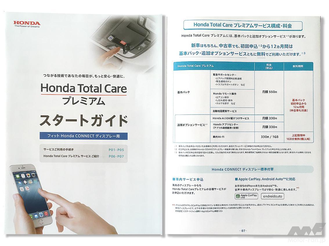 「新型ホンダ・ヴェゼル購入記 HONDA CONNECTのリモート操作アプリが予想以上に便利!デジタルキーは?」の3枚目の画像