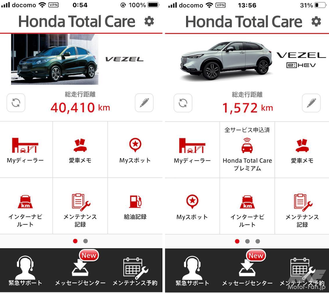 「新型ホンダ・ヴェゼル購入記 HONDA CONNECTのリモート操作アプリが予想以上に便利!デジタルキーは?」の4枚目の画像