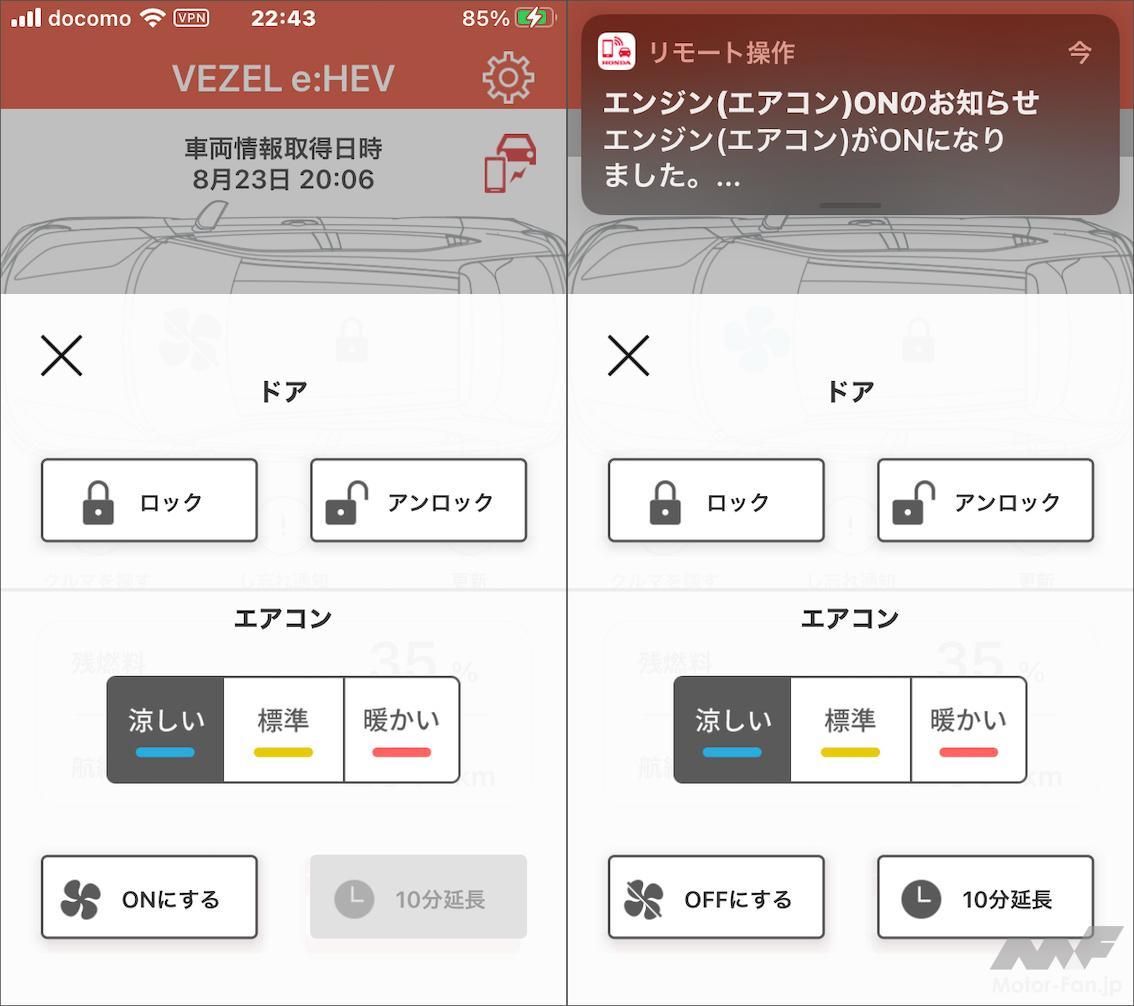 「新型ホンダ・ヴェゼル購入記 HONDA CONNECTのリモート操作アプリが予想以上に便利!デジタルキーは?」の6枚目の画像