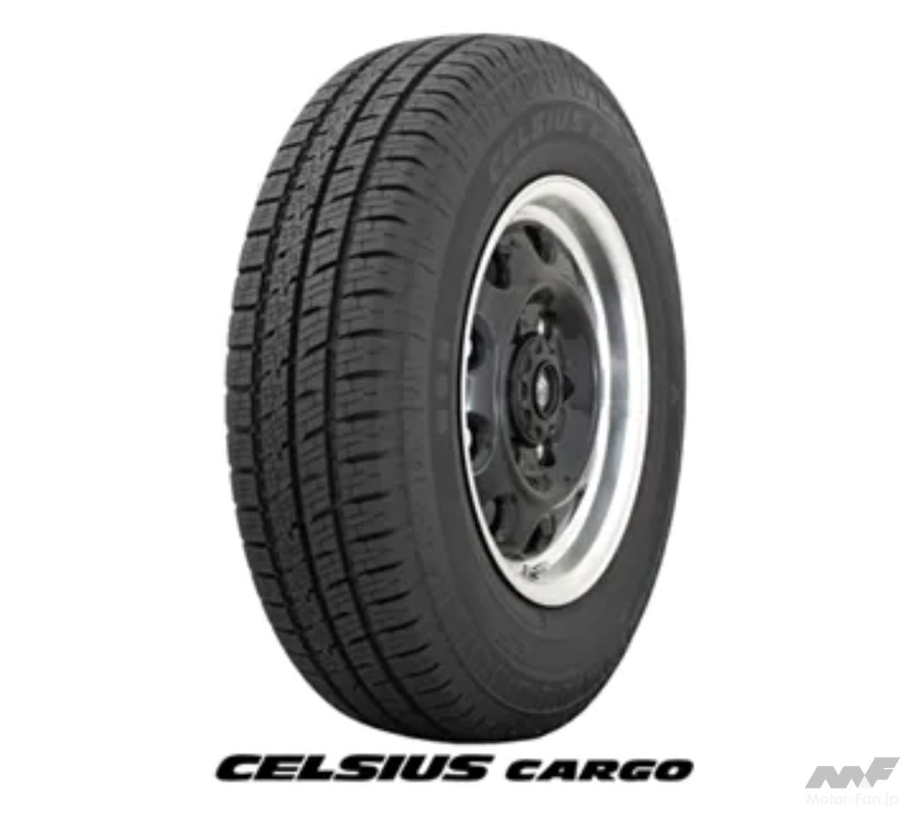 「トーヨータイヤからビジネスバン専用のオールシーズンタイヤ「セルシアス カーゴ」が登場! サイズは195/80R15で10月に発売」の2枚目の画像