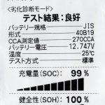 1986年式(35年前)のスズキ・ジムニー(JA71C)を「スズキ愛車無料点検」に出してみた! - 9_2_005