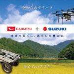 スズキとダイハツが「第8回 国際スマート農業EXPO」に共同で出展。農家の方々の困りごと解決を通じて農業と地域活性化を目指す - 1012_Suzuki&Daihatsu_01