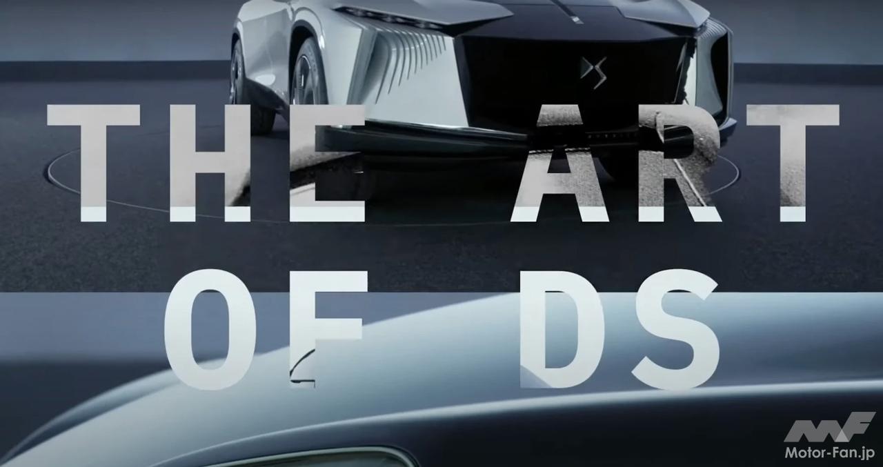 「DSオートモビルがブランド誕生までのストーリーを綴ったショートムービー「THE ART OF DS(DSの美学)」を公開中!」の1枚目の画像