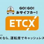 【ETCで道路以外の料金が払える?】新サービス「ETCX」ってナンダ⁉ -