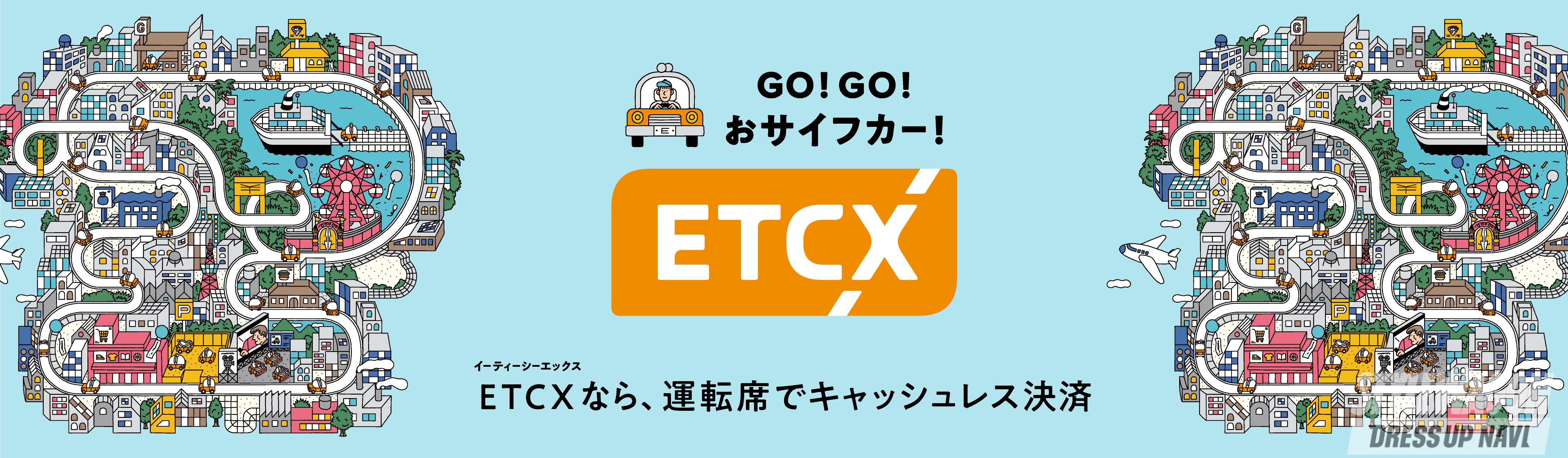 etcx 新サービス 道路 ドライブスルー