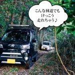 【アゲ軽 質問箱】車高を上げる前に知っておきたい! LIFT-UP STYLE Q&A -