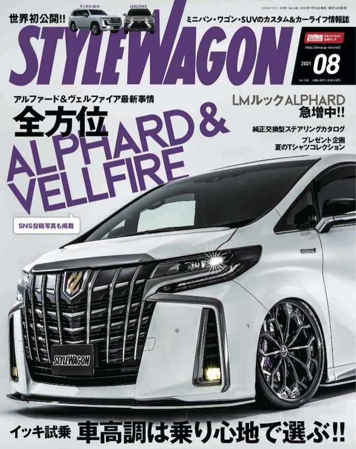 STYLE WAGON (スタイルワゴン) 2021年8月号
