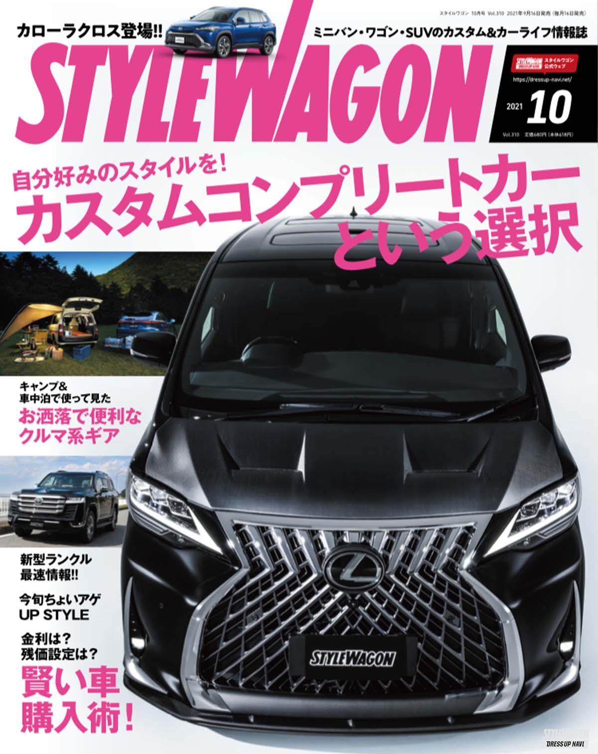 STYLE WAGON (スタイルワゴン) 2021年10月号