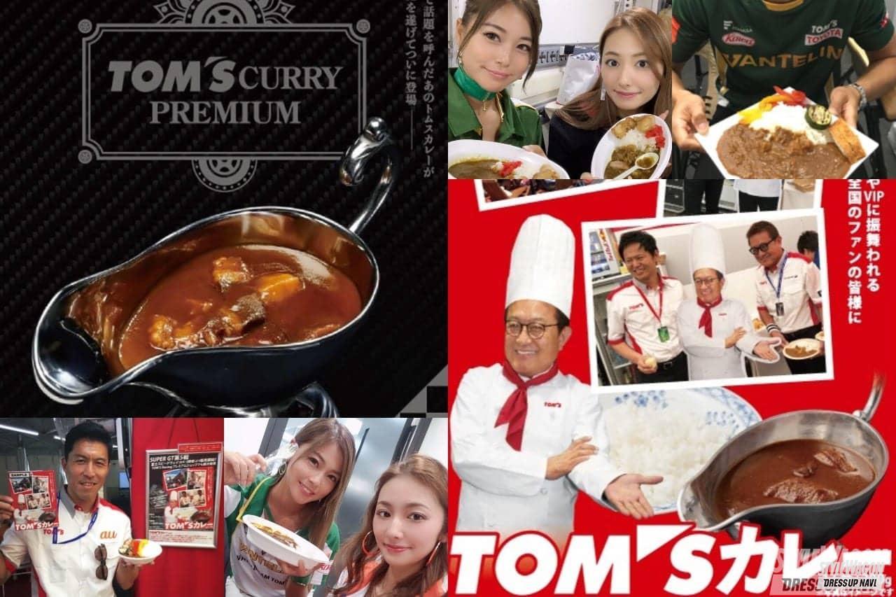 「ランチにいかが? トムスが業種転換!? 発売2年が経過しても大人気!【TOM'S】の誇る販売数トップレベルの人気商品とは!?」の1枚目の画像
