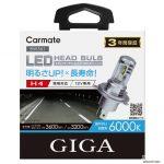 ハロゲンバルブのようにコンパクトで簡単交換!「GIGA LEDヘッドバルブ」のエントリーモデル -
