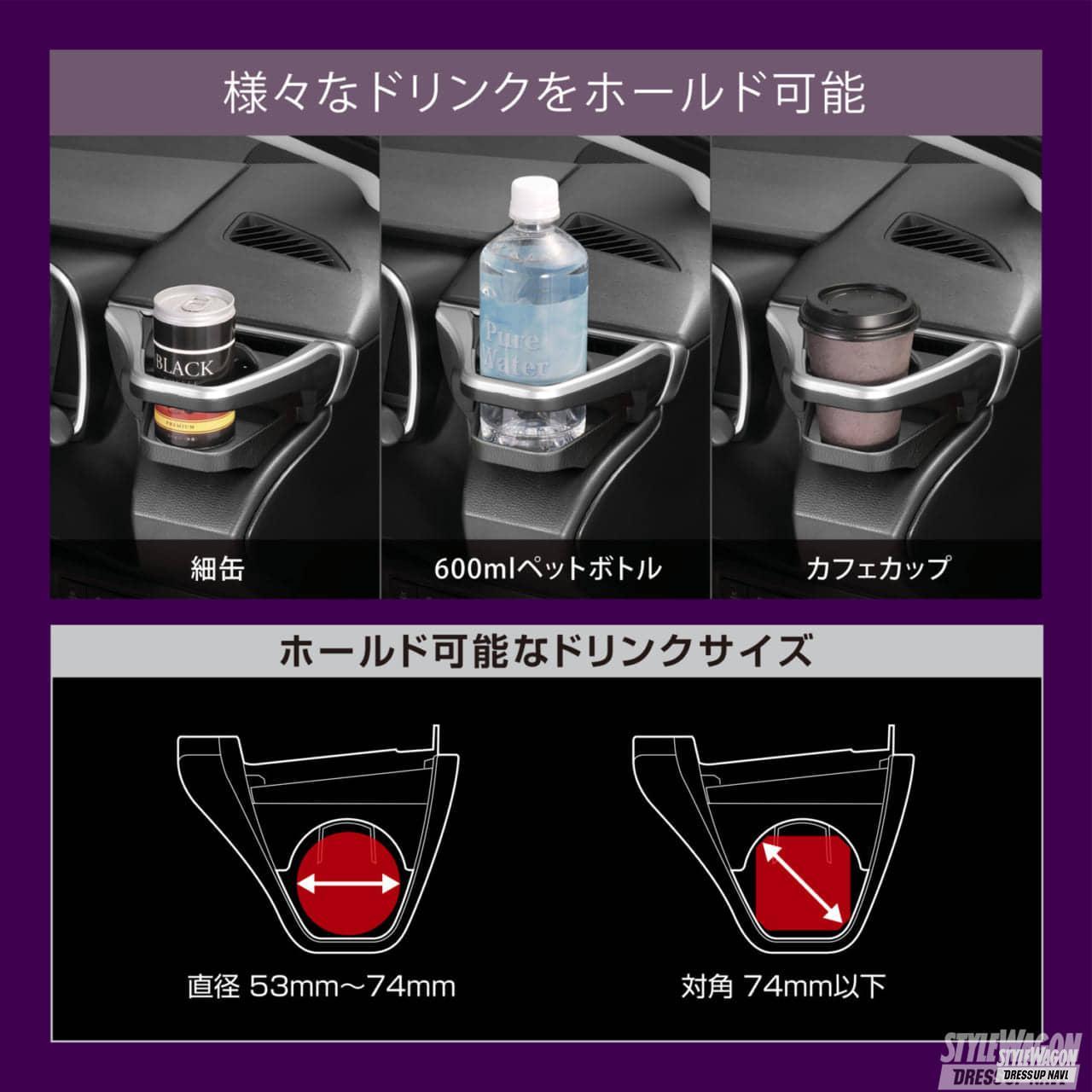 「【現行カローラ3兄弟】専用設計のドリンクホルダー! 先行販売では想定の2倍を超える人気ぶり」の4枚目の画像