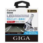 ハロゲンバルブのようにコンパクトで簡単交換!「GIGA LEDヘッドバルブ」のエントリーモデル - sub2_3_8