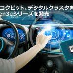 ルネサス:車載インフォテインメント、コクピット、デジタルクラスタ向けに、第3世代R-CarのCPU性能を最大約20%向上したR-Car Gen3eシリーズを発売 - r-car-gen3e-ja